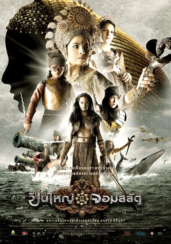 langkasuka theme poster Filme O Reino das Guerreiras Dublado Dual Audio